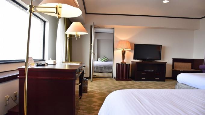 【ホテル de おしゃべりプラン】コネクティングルーム確約《朝食付き》【禁煙】