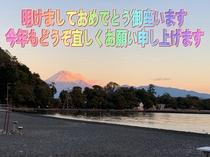 2019年元旦 朝焼けの富士山