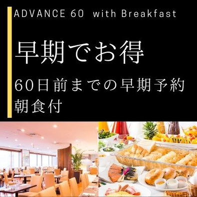 さき楽【早期でお得】60日前までのご予約でバリュープライス+レイトアウト12時♪/朝食ブッフェ付