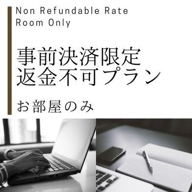 【首都圏★返金不可】事前カード決済限定※キャンセルは不可となります JR川崎駅より徒歩1分