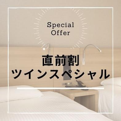【直前割】ツインスペシャルプラン JR川崎駅(中央東口)より徒歩1分