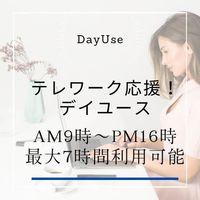 【テレワーク応援!日帰りデイユース】AM9時〜PM16時まで利用の最大7時間利用可能