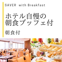 SAVER 朝食付