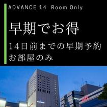 ADVANCE14 素泊まり