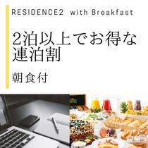 RESIDENCE2 朝食付