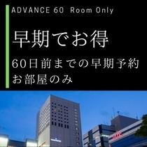 ADVANCE60 素泊まり