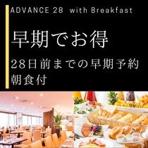 ADVANCE28 朝食付