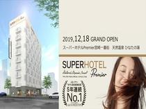 12/18(水)スーパーホテルPremier宮崎一番街 グランドオープン!