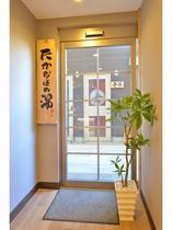 男女別天然温泉「たかちほの湯」自動ドア