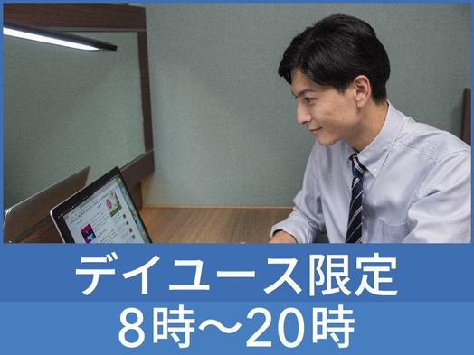 【岐阜市民限定 テレワークプラン】<8時から20時>最大12時間滞在◆朝食&コーヒー無料◆