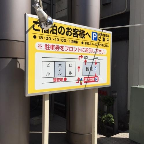【駐車場案内①】通り側に案内看板がございます。