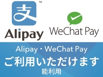 【QRコード決済】「Alipay(アリペイ)」「WeChat Pay(ウィーチャットペイ)」