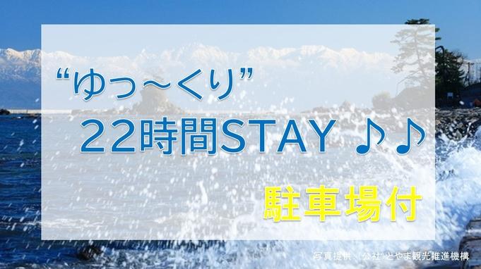 〇【22時間ゆっ〜くりステイ】駐車場付◆翌日12時迄滞在可◆朝食付