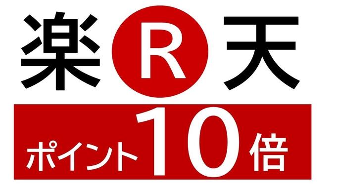 【ポイント10倍】楽天貯金箱プラン◆朝食付◆サウナ付き大浴場あり