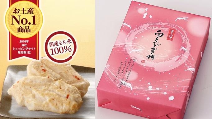 〇【富山名産『白えびかき餅』お土産付プラン】◆朝食付◆