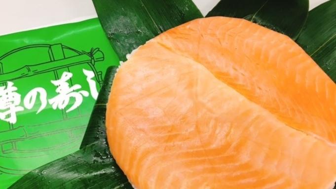 〇【おみやげ付】手作り・吉田屋の「鱒の寿司」◆フロントにてお渡し◆