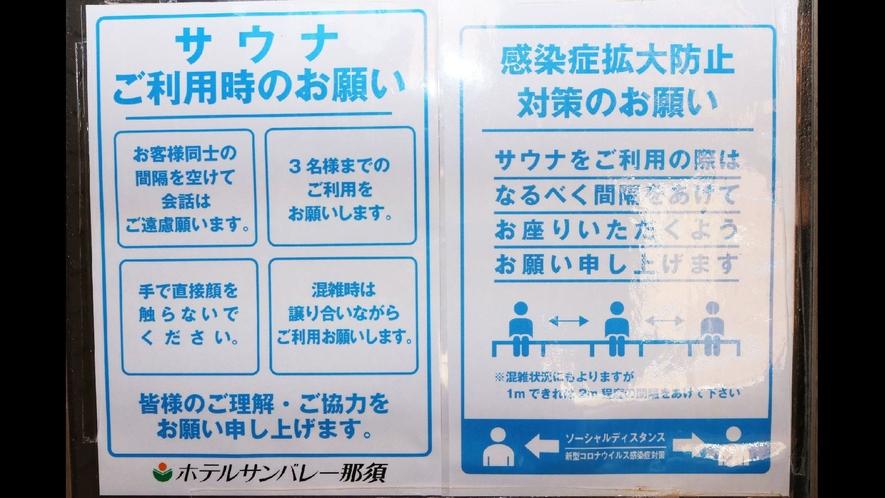 ◇本館<湯遊天国>一部のサウナはご利用いただけますが、利用についてルールをご確認くださいませ