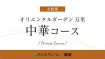 ◆【オリエンタルガーデン】<万里>中華コース