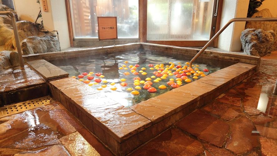 ◇本館<湯遊天国(女性風呂)>~フルーツ風呂~フルーツのさわやかな香りを愉しむ