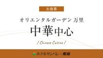 ◆【オリエンタルガーデン】<万里>中華中心バイキング