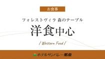 ◆【フォレストヴィラ】<森のテーブル>洋食中心バイキング