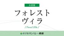 ◆【フォレストヴィラ】キッズコーナー・カラオケなどファミリーに人気のアミューズメントが充実した館