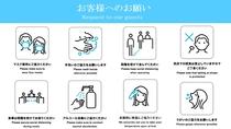 ◇【お客様へ新型コロナウイルス対策のお願い】
