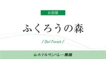 ◆【ふくろうの森】大自然を感じられる森の中の戸建て風コテージ