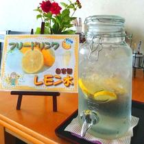 ● ホッと一息 ● お風呂上りにレモン水をご用意しております。