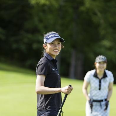 【ニセコゴルフコース】ゴルフパラダイス(朝食付き)
