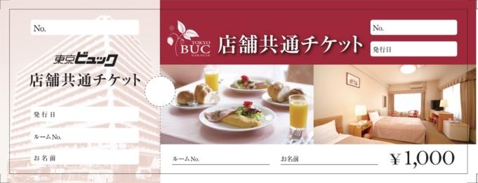 ☆お食事4,000円券付きプラン ツイン☆