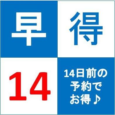 【早得★14】限定5室 14日前にご予約でお得に宿泊!繁華街すぐ!WIFI無料!(朝食付)