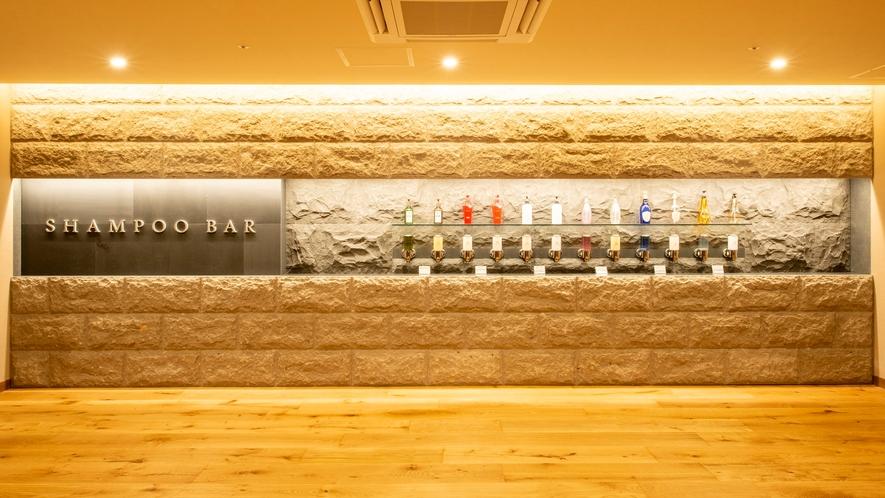 【月の湯】暖簾の先に迎えるシャンプーBAR。シャンプー・コンディショナー全12種を設置。