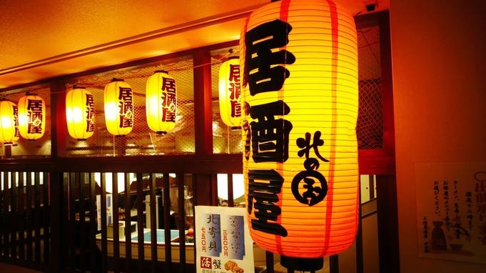 ≪平日限定≫旬の味覚をお手頃価格で♪ 夕食は居酒屋にて『杏の菜箱』