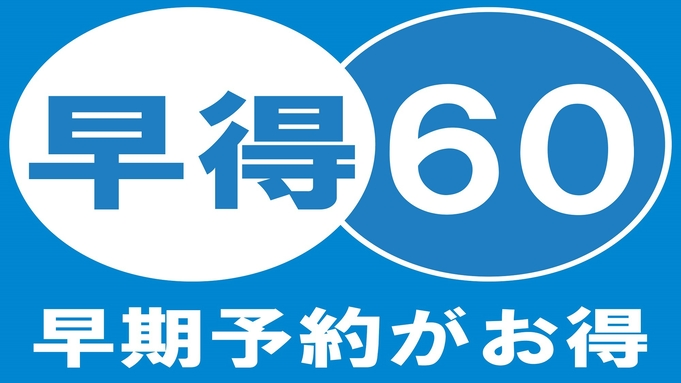 【早得60】60日前の予約でお得に宿泊☆夕食は『ライブビュッフェ』