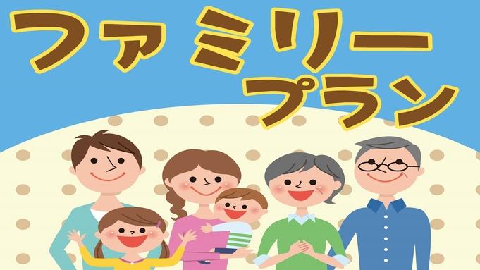 【ファミリープラン】特別価格で家族旅行応援!小学生がおトク♪ 夕食は『ライブビュッフェ』