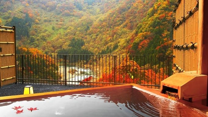 【夕食個室確約】×【露天付客室】露天風呂付客室で秋を感じ、福島の食を堪能する。