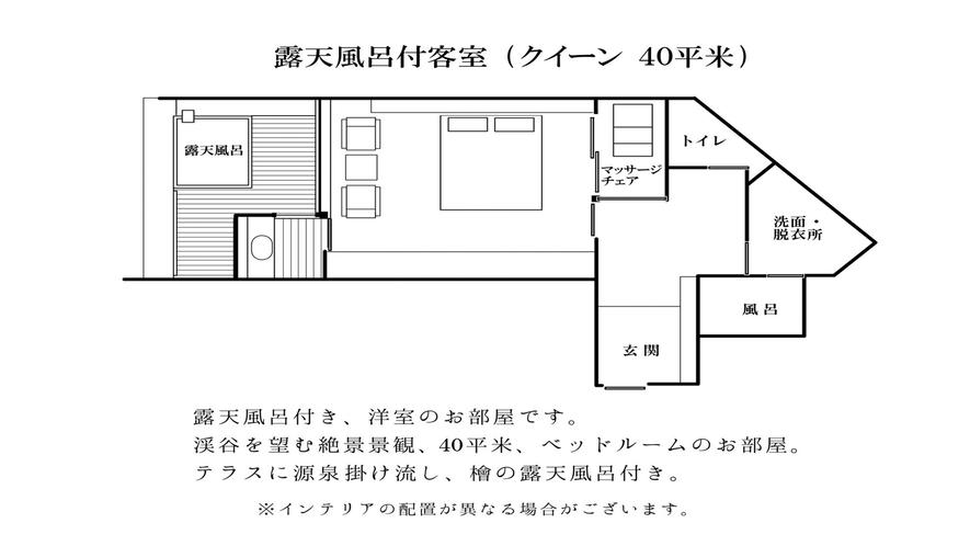 露天風呂付客室 (クイーンサイズダブルベッド 40平米)平面図