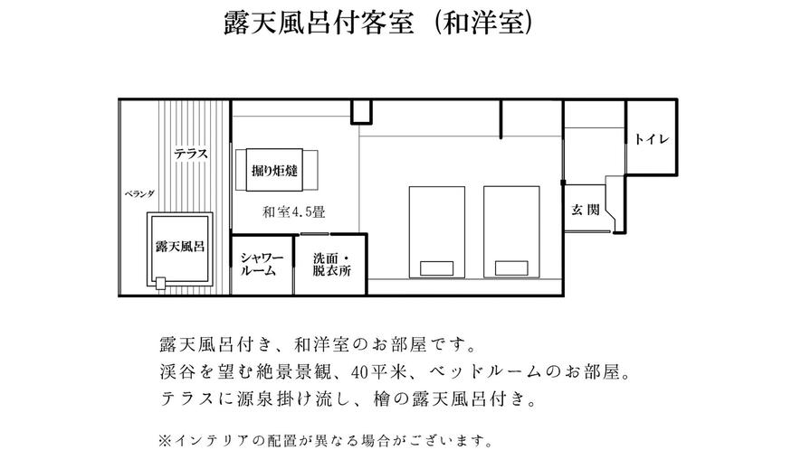 露天風呂付客室(和洋室A・B)平面図