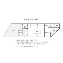 露天風呂付客室(和室)平面図