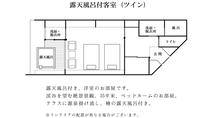 露天風呂付客室(ツイン)平面図