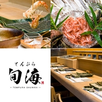 【てんぷら旬海】ロビー階にあります本格的なてんぷら料理店
