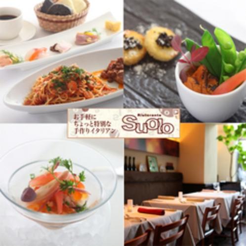 【Suoloディナー】沼津で人気のイタリアンで美味しいディナー