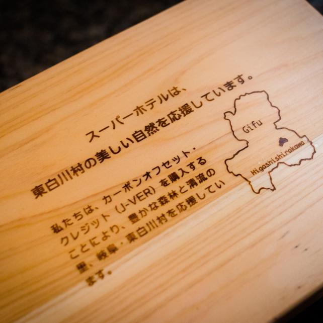 岐阜県東白川村の東濃ヒノキ椅子を使用しています