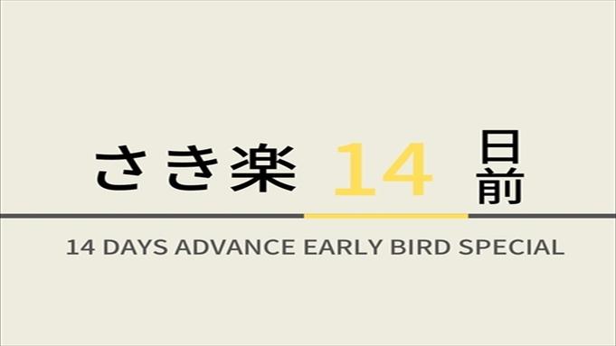 【さき楽早得型】14日前のご予約におすすめ!☆天然温泉&朝食ビュッフェ付