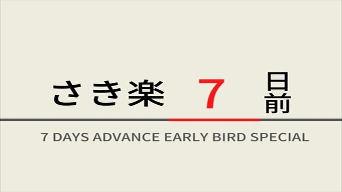 【さき楽早得型】7日前のご予約におすすめ!☆天然温泉&朝食ビュッフェ付
