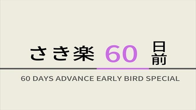 【さき楽早得型】60日前のご予約におすすめ!☆天然温泉&朝食ビュッフェ付