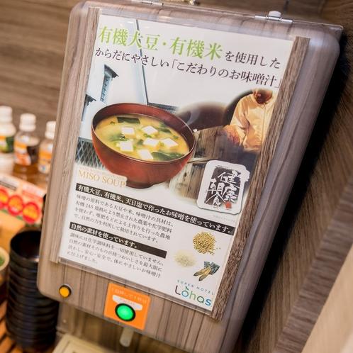 有機大豆・有機米を使用したお味噌汁でほっと一息♪