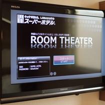 【ルームシアター】オンデマンドでお部屋でゆったり♪(1泊1000円)