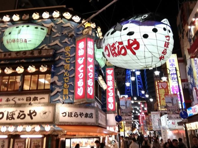【新世界】 ザ・大阪!串屋さんが沢山◎(当ホテルから徒歩9分~12分)